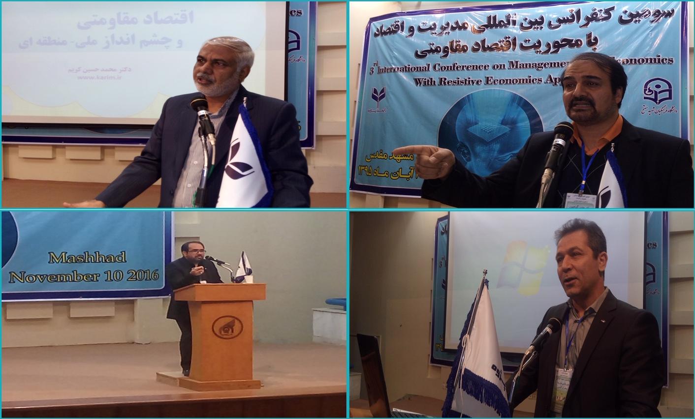 سخنرانان همایش مدیریت و اقتصاد مشهد مقدس