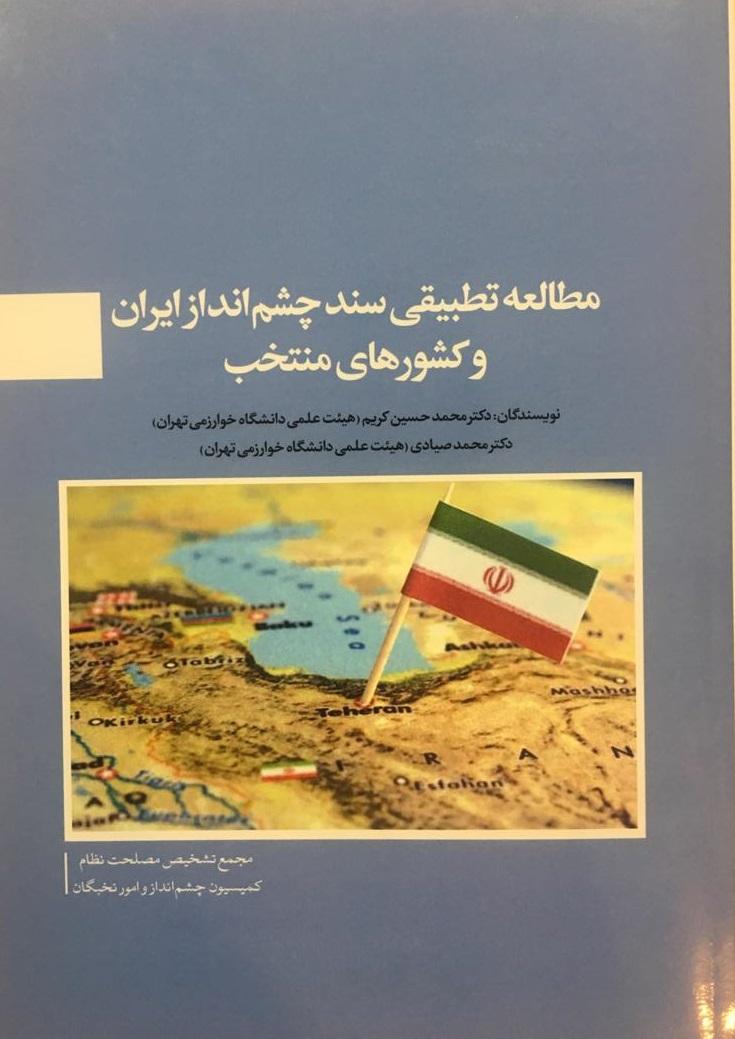 مطالعه تطبیقی سند چشم انداز ایران و کشورهای منتخب
