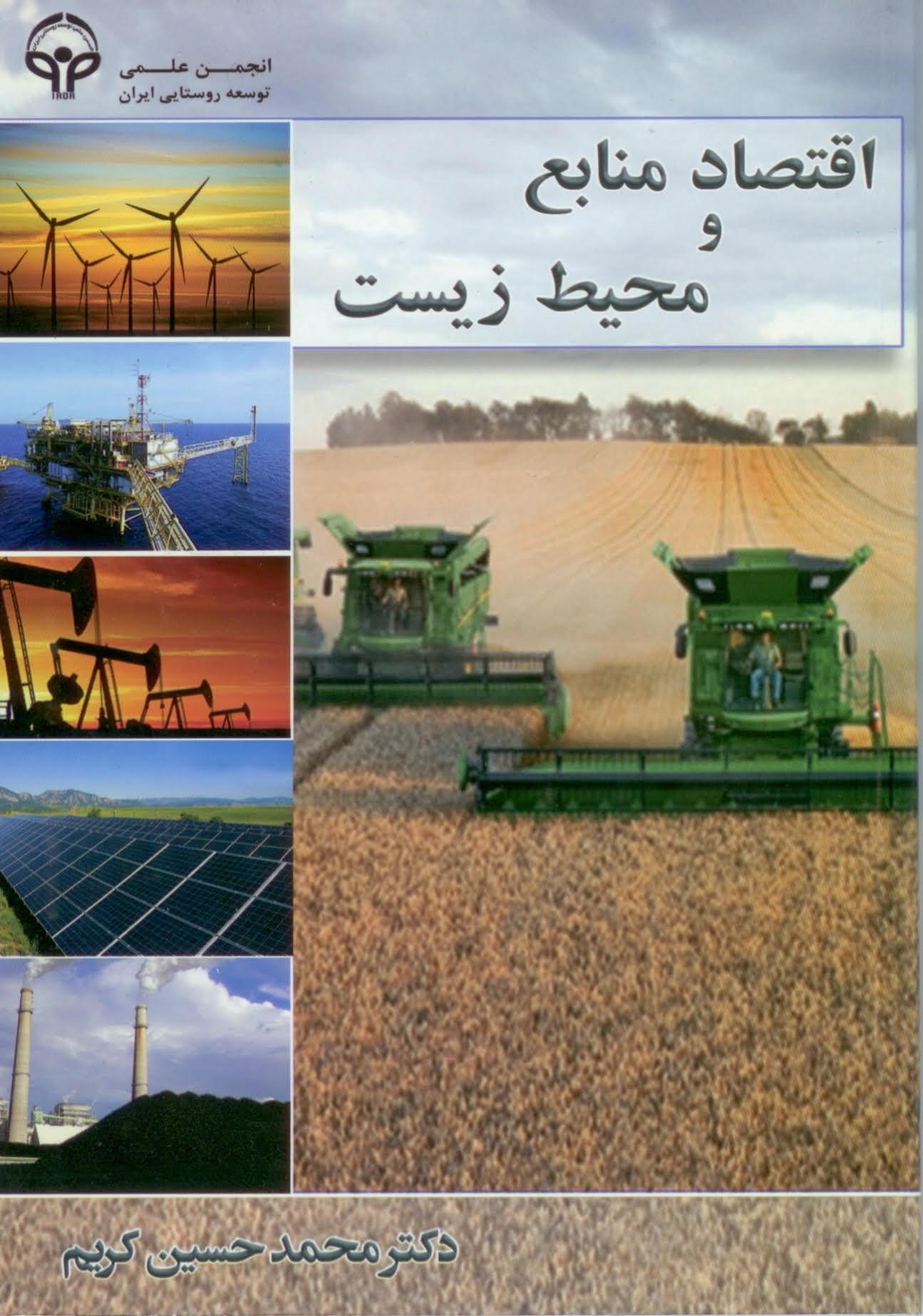 اقتصاد منابع و محیط زیست