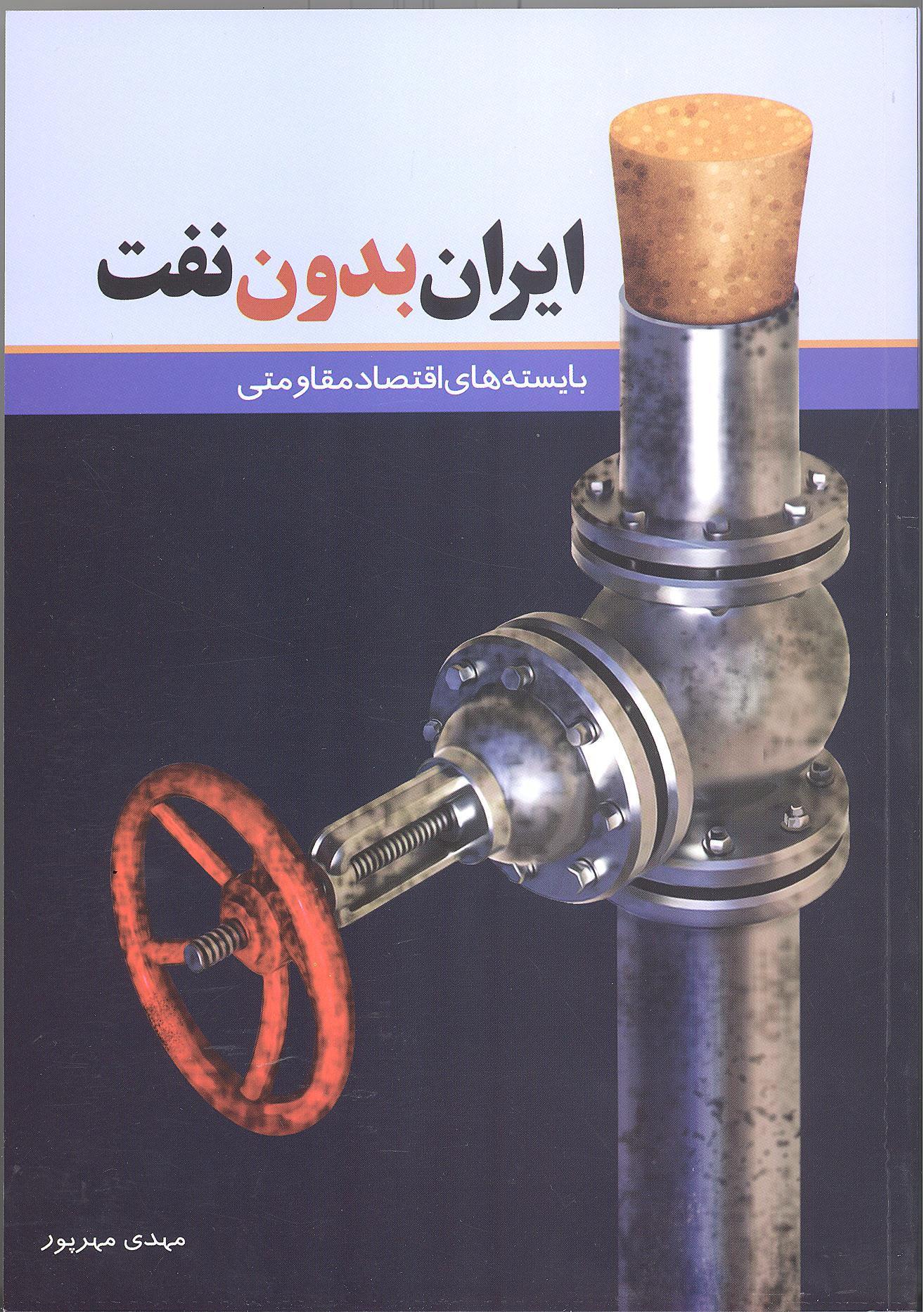 ایران بدون نفت