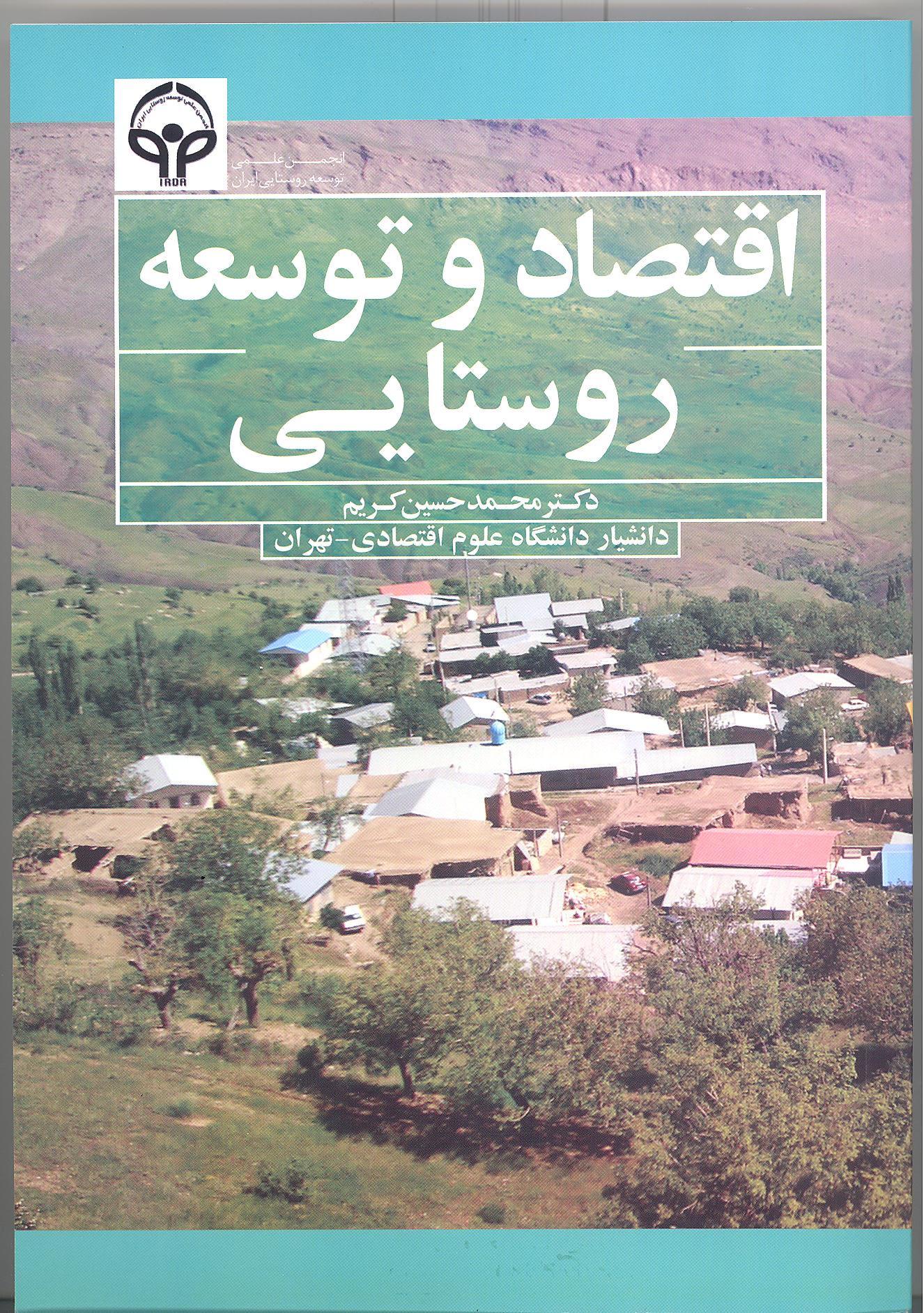 اقتصاد و توسعه روستایی