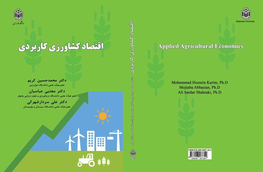 اقتصاد کشاورزی کاربردی