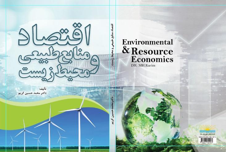 اقتصاد منابع طبیعی و محیط زیست