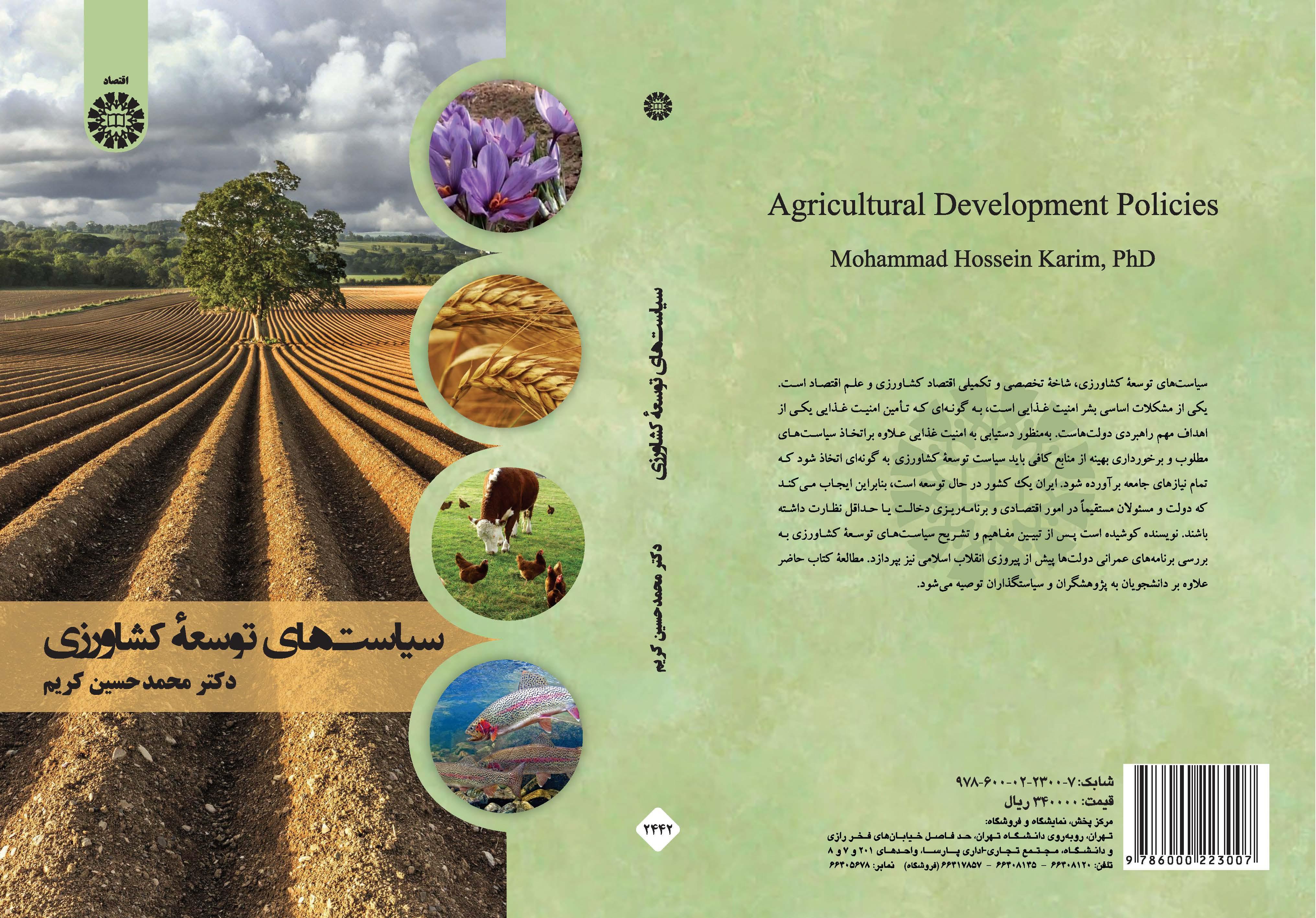 سیاست های توسعه کشاورزی
